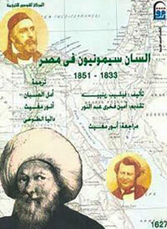 السان سيمونيون فى مصر (1833-1851)