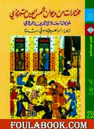مختارات من ديوان شمس الدين تبريزي (الجزء الثاني)