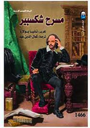 مسرح شكسبير