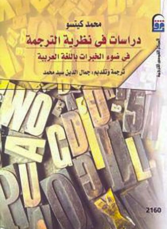 دراسات فى نظرية الترجمة في ضوء الخبرات باللغة العربية