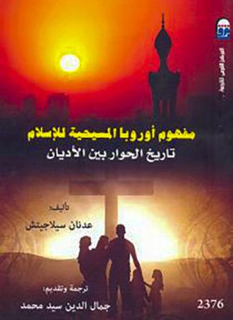 مفهوم أوروبا المسيحية للإسلام