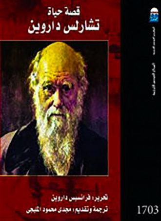 قصة حياة تشارلس داروين