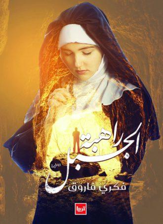 راهبة الجبل