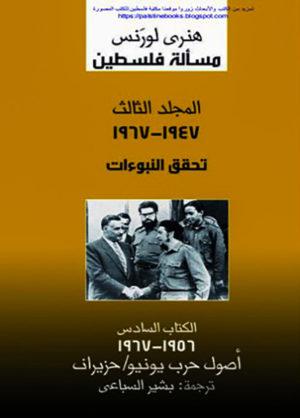 مسألة فلسطين (الجزء الثالث - الكتاب السادس) ط 2