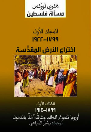مسألة فلسطين  (الجزء الأول - الكتاب الأول) - (غلاف فاخر)