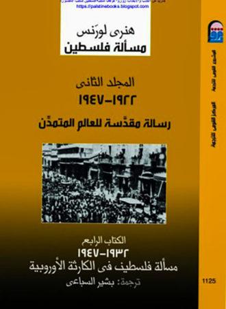 مسألة فلسطين (الجزء الثاني - الكتاب الرابع) ط 2