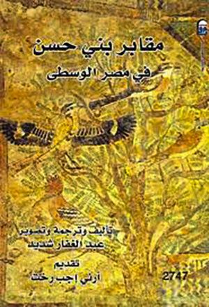 مقابر بني حسن في مصر الوسطى