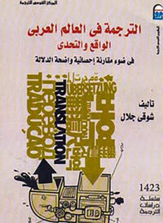الترجمة في العالم العربي
