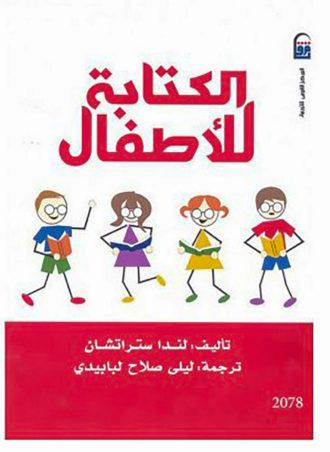 الكتابة للأطفال