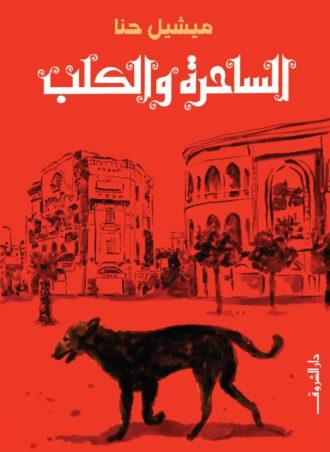 الساحرة والكلب - ميشيل حنا