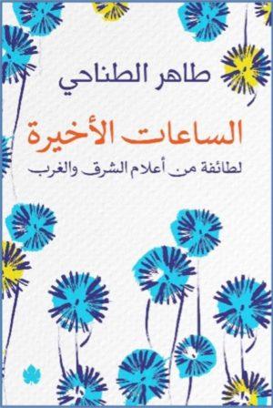 الساعات الأخيرة - طاهر الطناحي