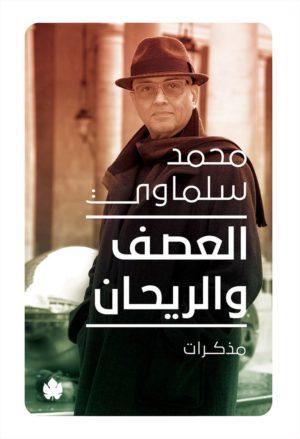 العصف والريحان - محمد سلماوي
