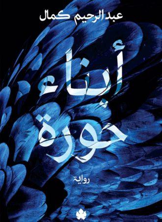 أبناء حورة - عبد الرحيم كمال