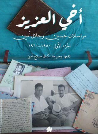 أخي العزيز - مراسلات حسين وجلال أمين