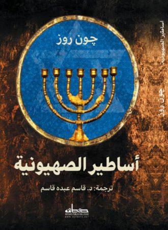 أساطير الصهيونية - جون روز