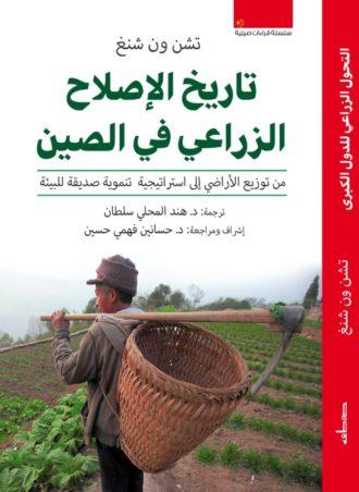 تاريخ الإصلاح الزراعي في الصين - تشن ون شنغ
