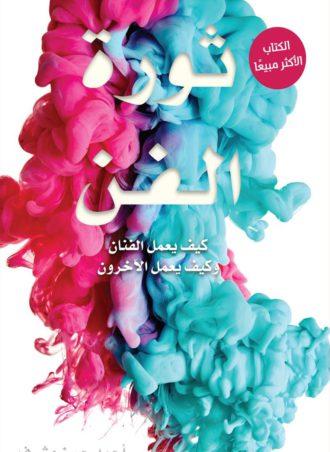 ثورة الفن - أحمد حسن مشرف