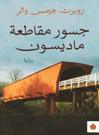 جسور مقاطعة ماديسون - روبرت جيمس والر