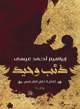 ذئب وحيد - إبراهيم أحمد عيسى
