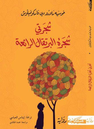شجرتي شجرة البرتقال الرائعة - خوسيه ماورو دي فاسكونسيلوس