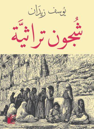شجون تراثية - يوسف زيدان