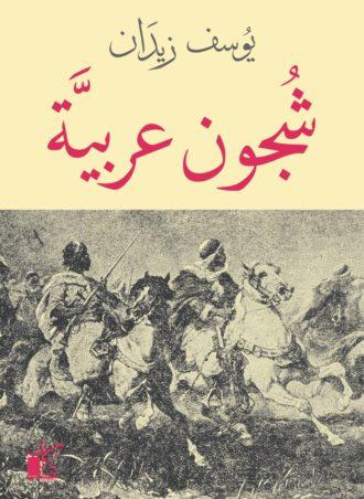 شجون عربية - يوسف زيدان