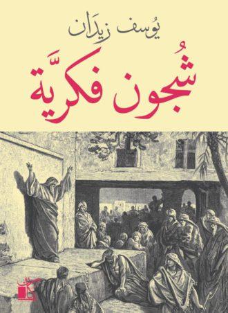 شجون فكرية - يوسف زيدان