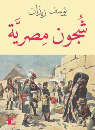 شجون مصرية - يوسف زيدان