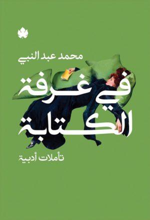 في غرفة الكتابة - محمد عبد النبي