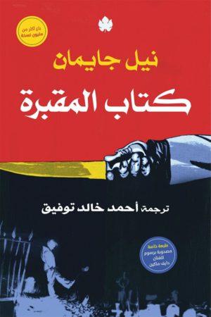 كتاب المقبرة - نيل جايمان