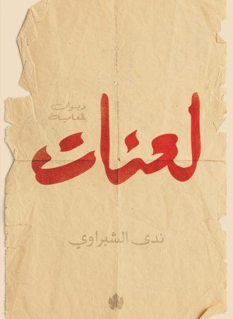 لعنات - ندى الشبراوي