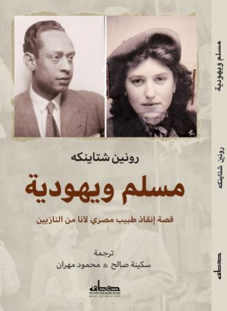 مسلم ويهودية - رونين شتاينكه