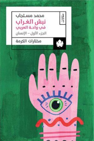 نبش الغراب١ - محمد مستجاب