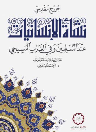 نشأة الإنسانيات عند المسلمين وفي الغرب المسيحي