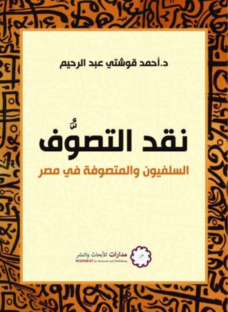 نقد التصوف - أحمد قوشتي عبد الرحيم