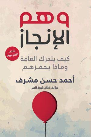 وهم الإنجاز - أحمد حسن مشرف