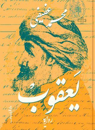 يعقوب - محمد عفيفي