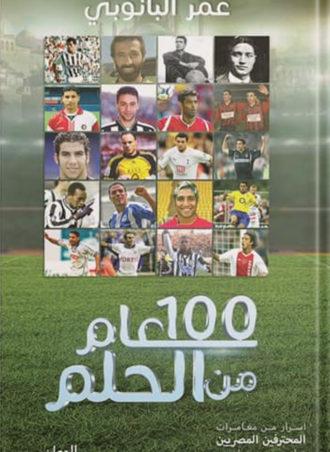 100 عام من الحلم