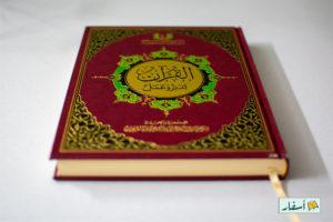 القرآن تدبر وعمل