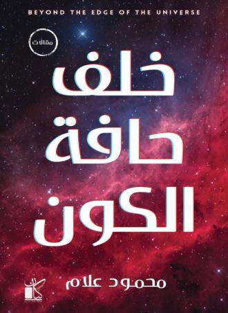 خلف حافة الكون