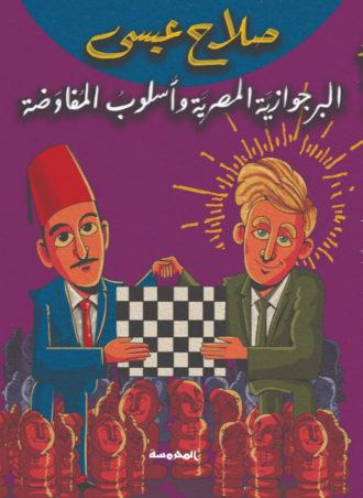 البرجوازية المصرية