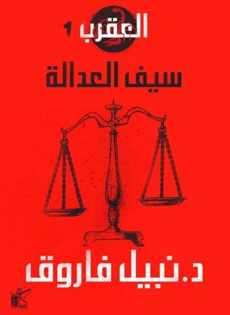 سيف العدالة (سلسلة العقرب#1)