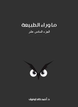 السادس عشر - أحمد خالد توفيق