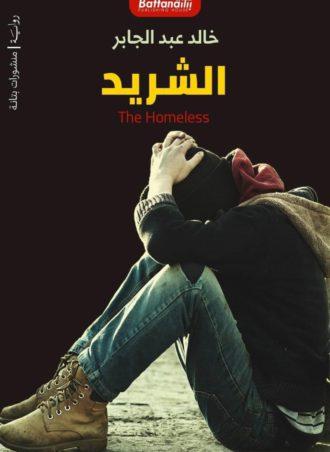 الشريد - خالد عبد الجابر