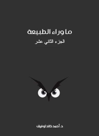 المجلد الثاني عشر - أحمد خالد توفيق