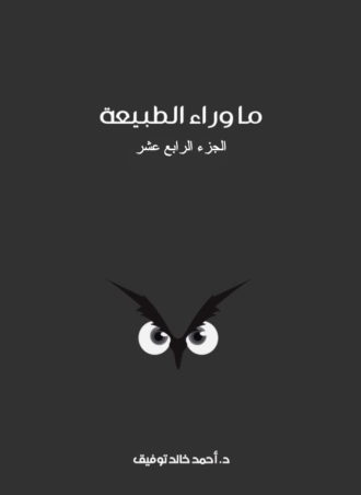 المجلد الرابع الرابع عشر - أحمد خالد توفيق
