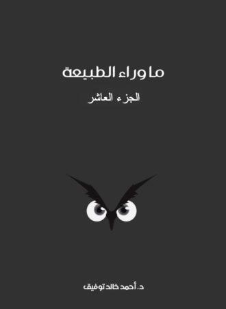 المجلد العاشر - أحمد خالد توفيق