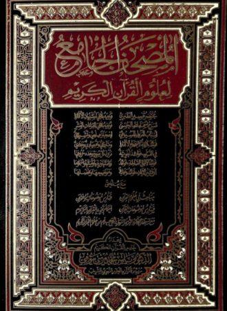المصحف الجامع لعلوم القرآن الكريم