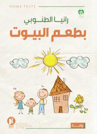 بطعم البيوت - رانيا الطنوبي
