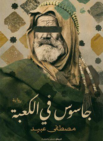 جاسوس في الكعبة - مصطفى عبيد
